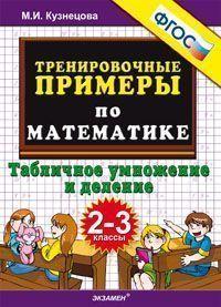 Тренировочные примеры по математике. 2-3 кл.: Табличное умножение и деление