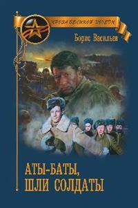 Аты-баты, шли солдаты: Киносценарии, повесть
