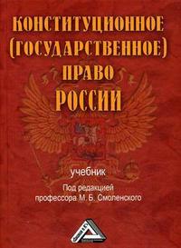 Конституционное (государственное) право России: Учебник.