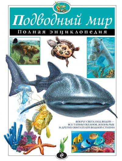 Подводный мир: Полная энциклопедия