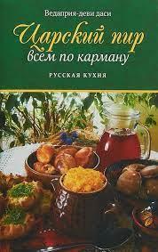 Царский пир всем по карману: Русская кухня.