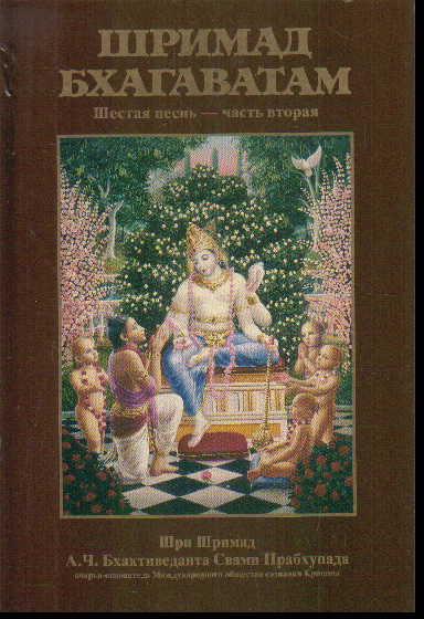 Шримад Бхагаватам. Шестая песнь - часть вторая: Обязанности человека (главы 9-19)