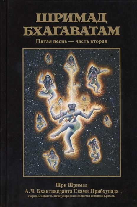 Шримад Бхагаватам. Пятая песнь - часть вторая: Движущая сила творения (главы 14-26)