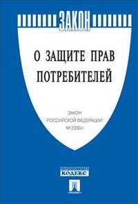 """ФЗ """"О защите прав потребителей"""": № 2300-I"""