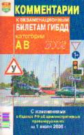 """Комментарии к экзаменационным билетам категории """"А"""" и """"В"""": На 1 июля 2008"""