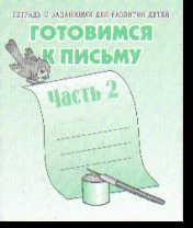 Готовимся к письму: Ч.2: Тетрадь с заданиями для развития детей