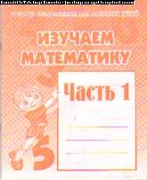 Изучаем математику: Ч.1: Тетрадь с заданиями для развития детей