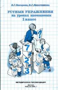 Математика. 1 кл.: Устные упражнения на уроках математики: Методич. реком.
