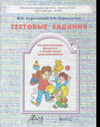 Тестовые задания по диагностике развития и воспитания  дошк. (раздаточный