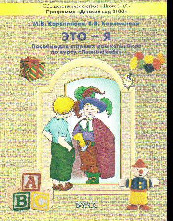 """Это - я: Пособие для старших дошкольников по курсу """"Познаю себя"""" /+626021/"""