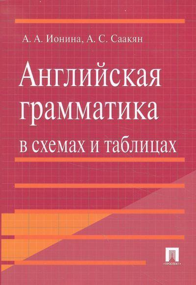 Английская грамматика в схемах и таблицах: Учеб. пособие
