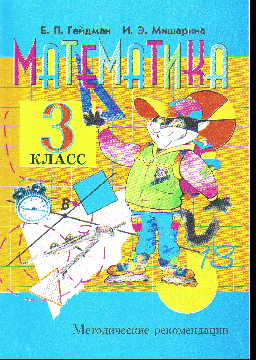 Математика. 3 кл.: Методические рекомендации по работе с комплектом учеб.
