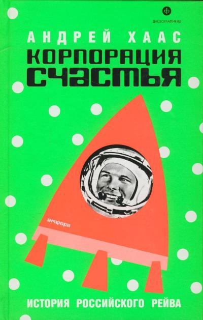 Корпорация счастья: История российского рейва