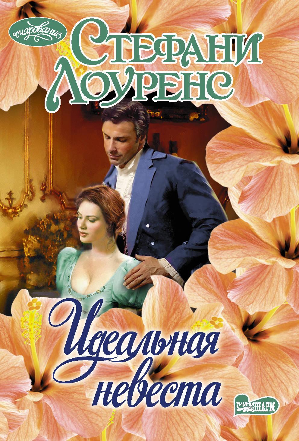 Идеальная невеста: Роман