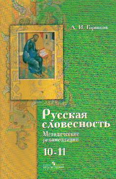 Русская словесность. 10-11 кл.: Метод. реком. к учебнику и сборнику зада