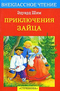 Приключения зайца: Рассказы и сказки