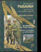DVD Осенняя рыбалка в горах Прибайкалья. Фильм 1. За хариусом по Сувотикану