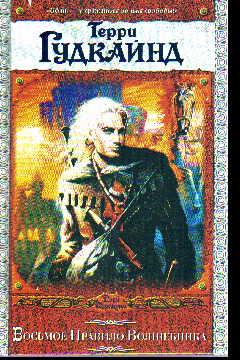 Восьмое Правило Волшебника, или Голая империя: Фантастический роман