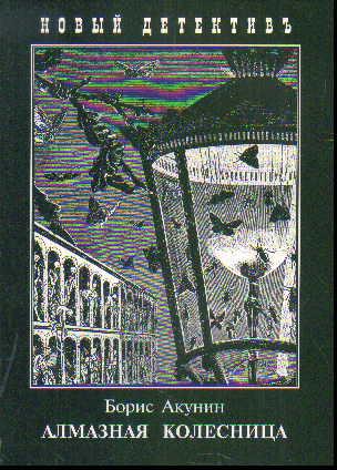Алмазная колесница: В 2-х томах