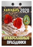 Календарь отрывной 2020 Православные праздники