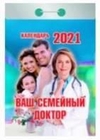 Календарь отрывной 2021 Ваш семейный доктор