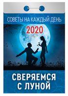 Календарь отрывной 2020 Советы на каждый день. Сверяемся с луной