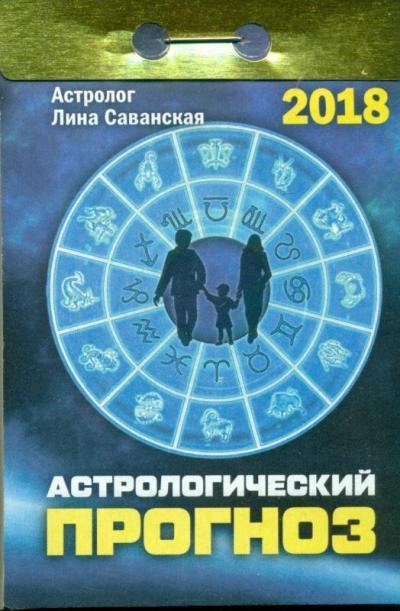 Календарь отрывной 2018 Астрологический прогноз Практические советы для все