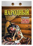 Календарь отрывной 2020 Народный