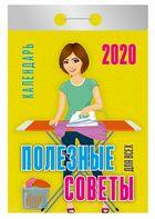 Календарь отрывной 2020 Полезные советы для всех