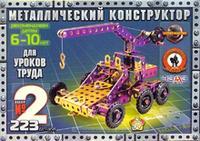 Конструктор металлический № 2 223 детали. Для уроков труда: 6-10 лет