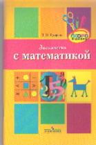 Знакомство с математикой: Методическое пособие для педагогов
