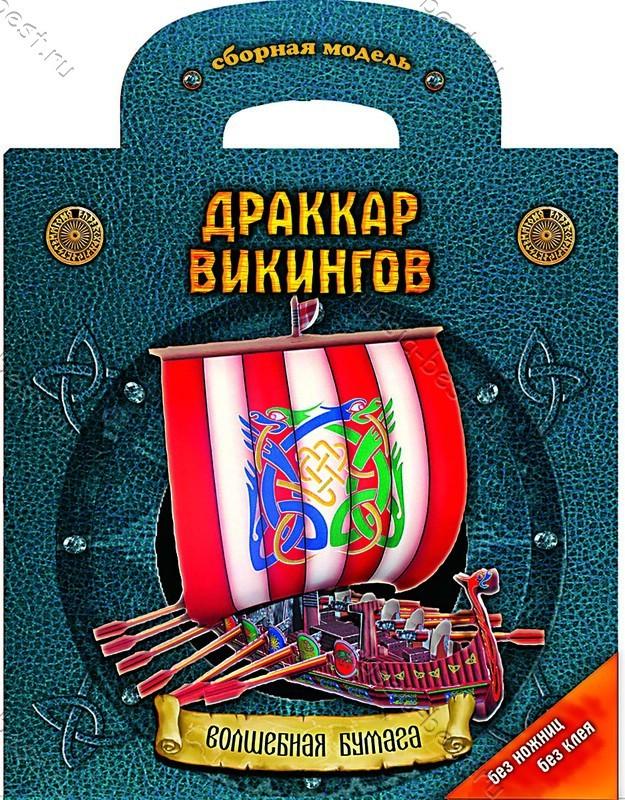 АКЦИЯ19 Волшебная бумага Драккар Викингов: Сборная модель