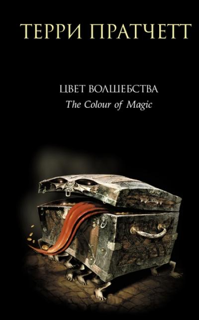 Цвет волшебства: Фантастический роман
