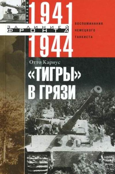 Тигры в грязи: Воспоминания немецкого танкиста. 1941-1944