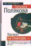 """Капкан на спонсора Кн.1: Повесть """"Анфиса и Женька - сыщицы поневоле"""""""