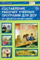 Составление рабочих учебных программ для ДОУ: Методич. рекомендации