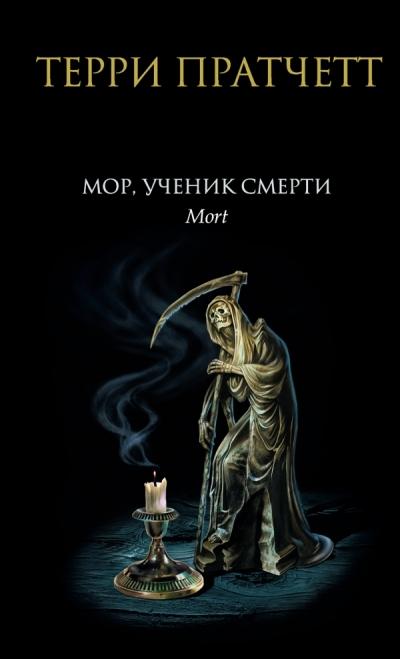 Мор, ученик Смерти: Фантастический роман