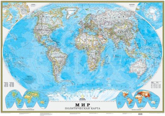 Карта: Мир. Политическая карта