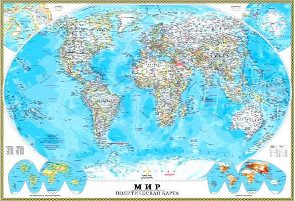Карта: Мир (Политическая карта мира)