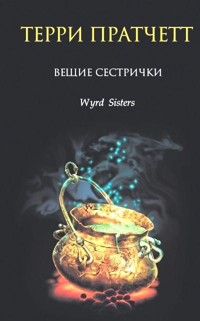 Вещие сестрички: Фантастический роман