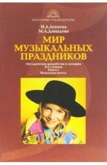 Мир музыкальных праздников: В 2-х кн.: Кн. 1: Метод. разработки и сценарии