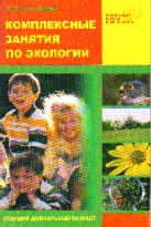 Комплексные занятия по экологии для старших дошкольников: Метод. пособие