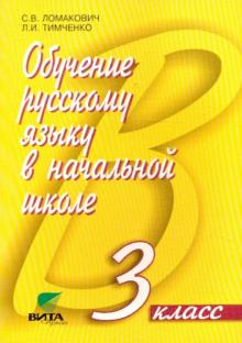 Обучение русскому языку в нач. школе. 3 кл.: Пособие для учителя