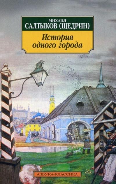 История одного города: Роман