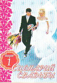 Сценарий свадьбы: Выпуск 1-й