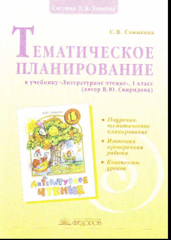Литературное чтение. 1 кл.: Тематическое планирование к учебнику