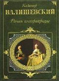 Роман императрицы: Исторические хроники