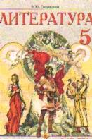 Литература. 5 кл.: Учебник-хрестоматия: В 2 ч. Ч. 1