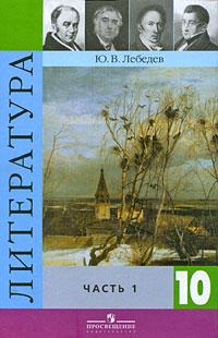 Литература. 10 кл.: Учебник: В 2 ч.: Ч. 1. Базовый и профил. уровни