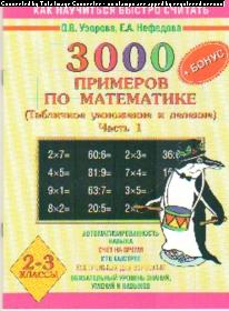 3000 примеров по математике + бонус. 2-3 кл.: Табличное умнож. и дел.: Ч.1